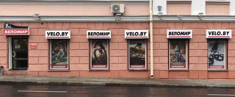 Магазин Веломир (100м от стадиона «Динамо» )