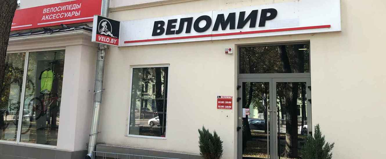 Магазин Веломир-Центр